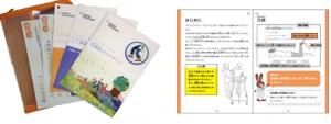 人工関節手術専用ガイドブック(リハビリテーションと運動)