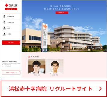 浜松赤十字病院リクルートサイト